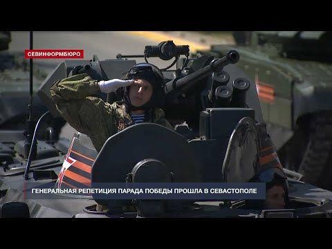 Генеральная репетиция Парада Победы прошла в Севастополе