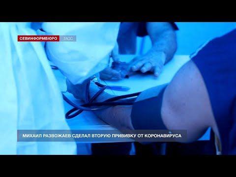 Губернатор Севастополя привился вторым компонентом вакцины против COVID-19