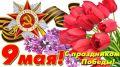 Уважаемые участники Великой Отечественной войны и труженики тыла! Дорогие джанкойцы!