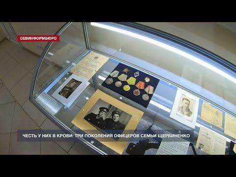 Честь у них в крови: три поколения офицеров семьи Щербиненко