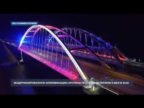 На Крымском мосту модернизировали систему подсветки