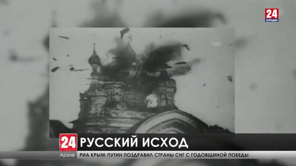 Последствия Октябрьской революции обсудили на форуме «Русская Таврида»