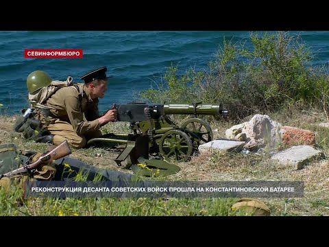 Реконструкция десанта советских войск прошла на Константиновской батарее