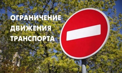 Симферопольская Госавтоинспекция информирует о временном ограничении движения транспорта 9 мая 2021 г.