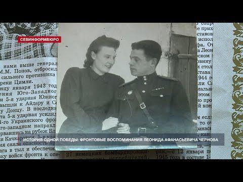 История одной победы: фронтовые воспоминания Леонида Афанасьевича Чернова
