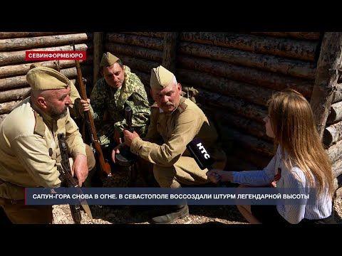 Сапун-гора снова в огне: в Севастополе воссоздали штурм легендарной высоты