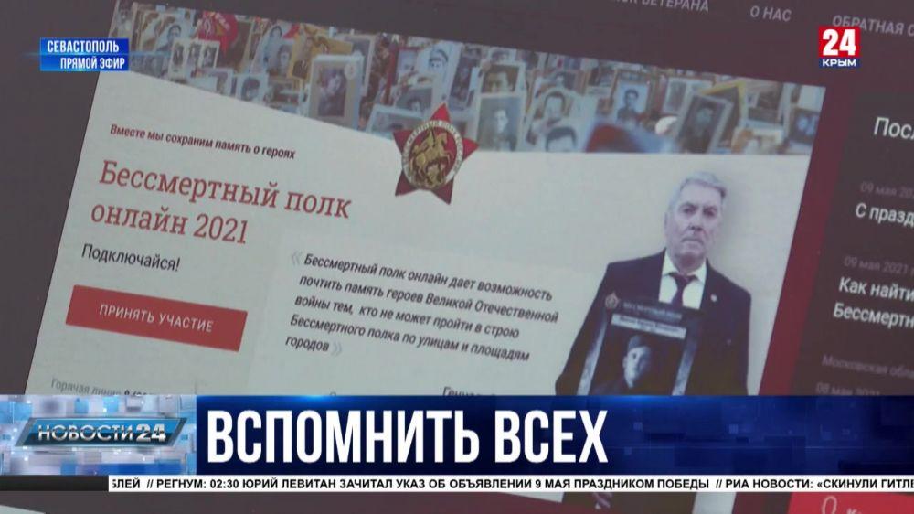 Миллионы россиян прислали анкеты родных для «Бессмертного полка онлайн»