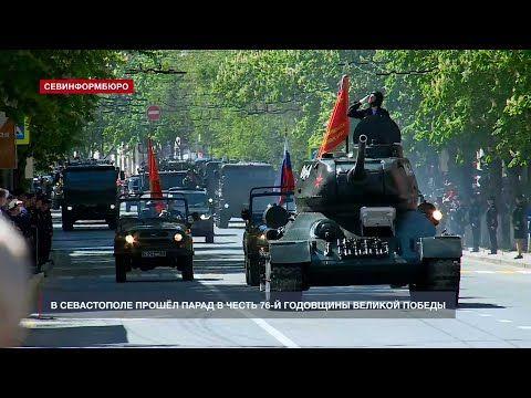 Основные события недели в Севастополе: 3-9 мая