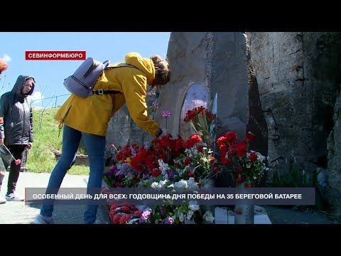 Море цветов, открытки воинам и спецэкскурсии: на 35-й батарее встречают День Победы