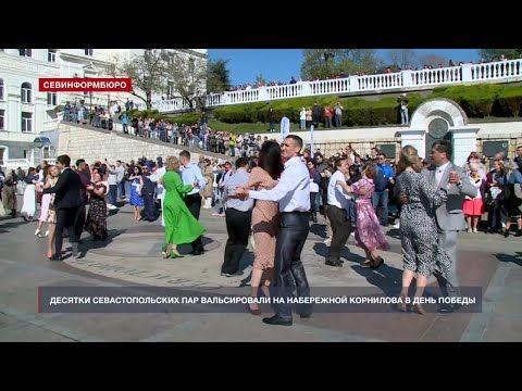 Десятки севастопольских пар вальсировали на Набережной Корнилова в День Победы