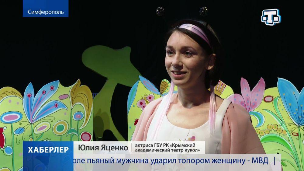 Маленьким крымчанам представили кукольный спектакль «Приключения малышки Сюзетты»