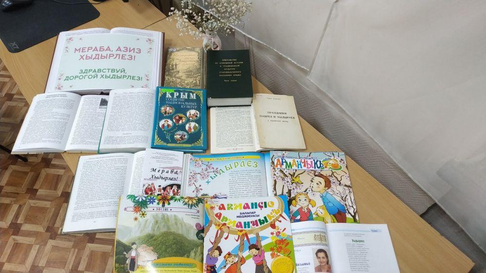 Республиканская крымскотатарская библиотека подготовила онлайн-этногостиную «Зарисовки Хыдырлеза»