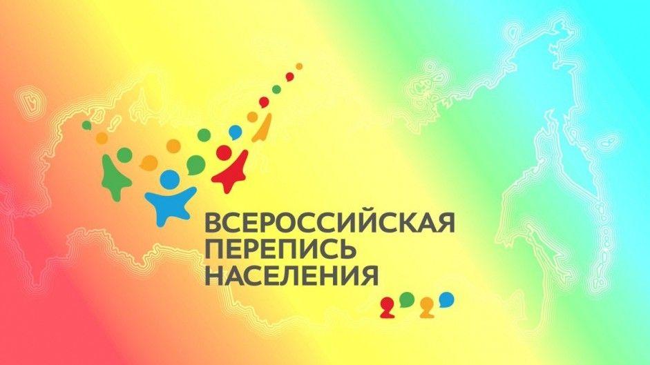 Что новое ждёт крымчан в переписи 2021 года?