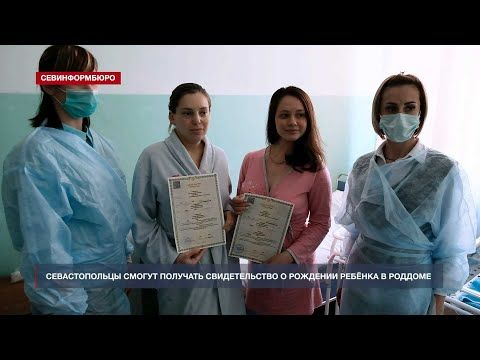 Севастопольцы смогут получать свидетельство о рождении ребёнка в роддоме