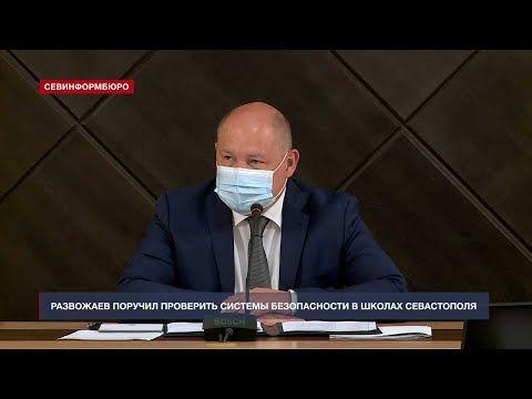 Развожаев поручил проверить системы безопасности в школах и колледжах Севастополя