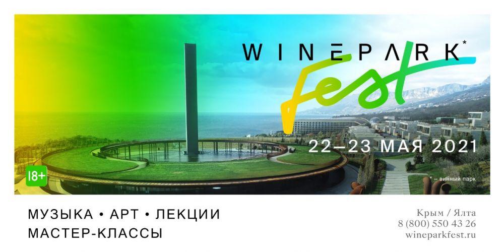 В Крыму пройдет фестиваль WineparkFest