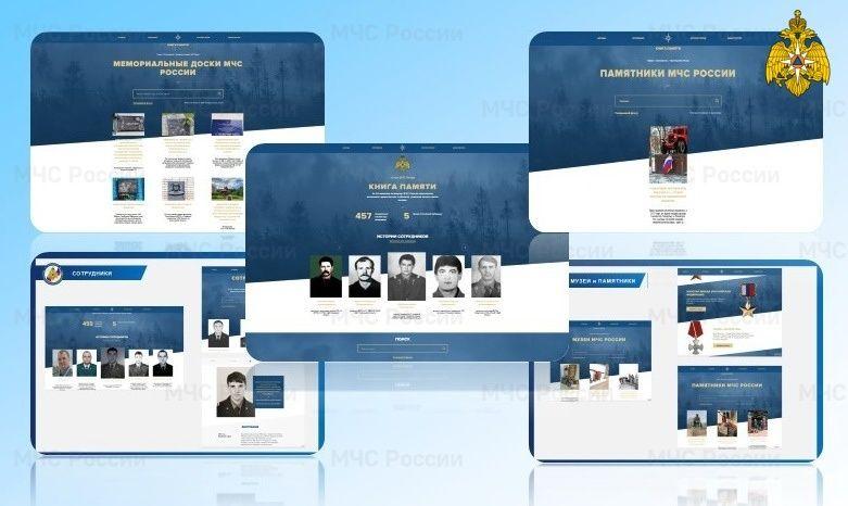«Книга памяти» - уникальный мультимедийный проект в память о погибших при исполнении служебного долга героях МЧС России