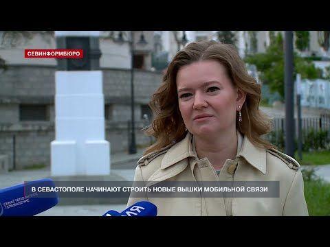 В Севастополе начинают строить новые вышки мобильной связи