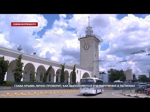 Глава Крыма лично проверит, как выполняются его поручения в регионах