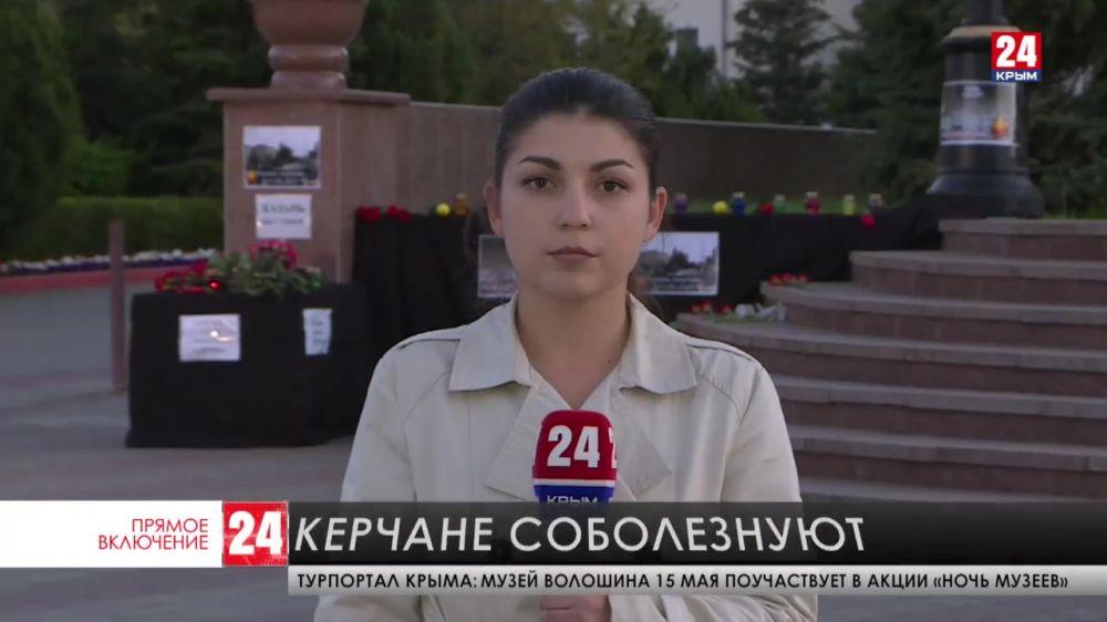 Жители Керчи соболезнуют родственникам погибших в Казани