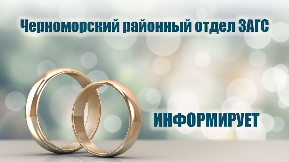 В апреле Черноморский районный отдел ЗАГС зарегистрировал 26 рождений и 9 браков