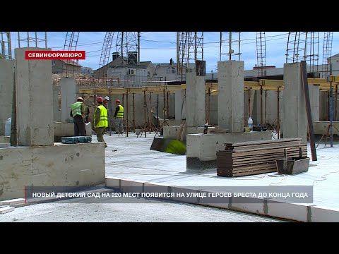 Новый детский сад на 220 мест появится на улице Героев Бреста до конца года