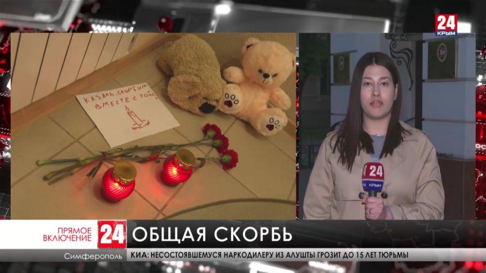 Траурная акция прошла в Симферополе в связи с трагедией в Казани