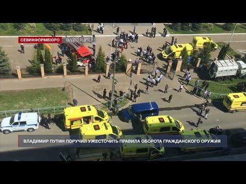 Владимир Путин поручил ужесточить правила оборота гражданского оружия