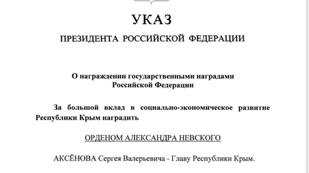 Владимир Путин наградил Сергея Аксёнова орденом Александра Невского