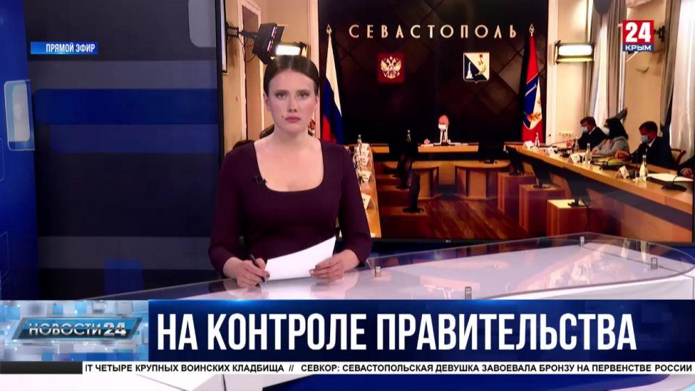 Результаты работы в майские праздники и задачи на ближайшее время: главное на совещании Правительства Севастополя