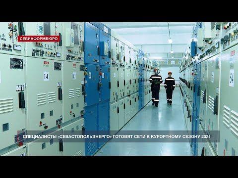Ведущее электросетевое предприятие города «Севастопольэнерго» готовит сети к курортному сезону 2021