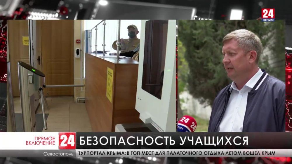 В Севастополе проверят все системы безопасности в образовательных учреждениях