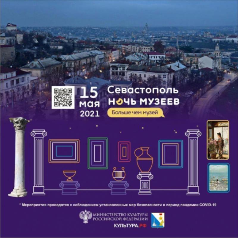 Севастополь присоединится к общероссийской акции «Ночь музеев»