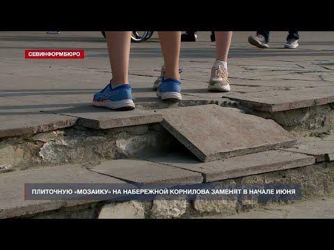 Плиточную «мозаику» на набережной Корнилова заменят в начале июня
