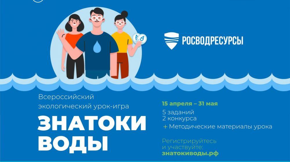 Госкомводхоз приглашает принять участие во Всероссийском просветительском проекте «Знатоки воды»
