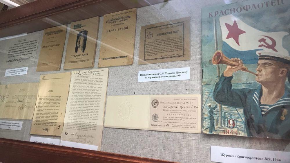 В Алуштинском литературно-мемориальном музее состоялся ряд мероприятий, посвященных Победе в Великой Отечественной войне