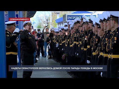 Севастопольские кадеты вернулись домой после Парада Победы в Москве