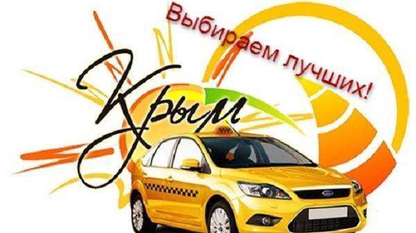 Крымский конкурс «Лучшее такси 2021»