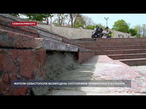 Жители Севастополя возмущены состоянием Приморского бульвара