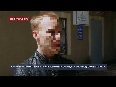 Крымчанин решил проверить спецслужбы и сообщил фейк о подготовке теракта в школе