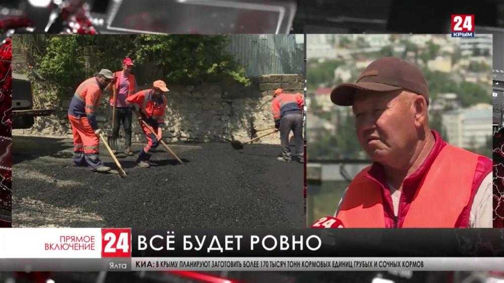 В Ялте начали ремонтировать улицы