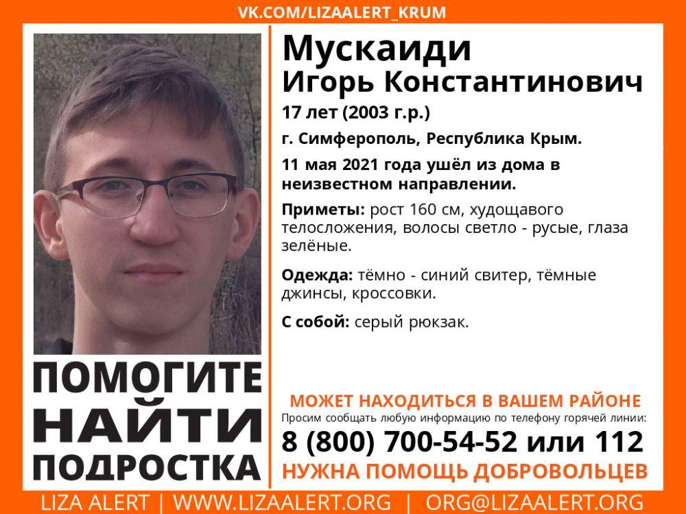 В Симферополе пропал 17-летний парень