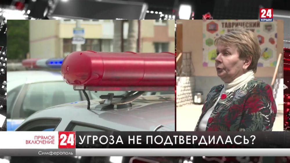 Таврический колледж Крымского федерального университета заминирован?