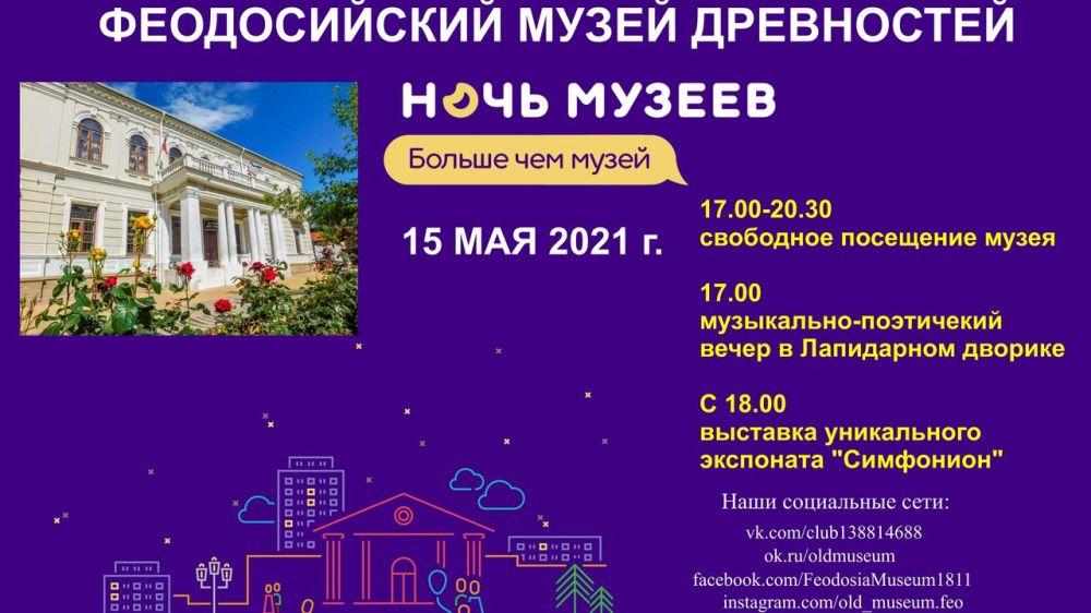 """Феодосийский музей древностей присоединится к акции """"Ночь музеев"""""""