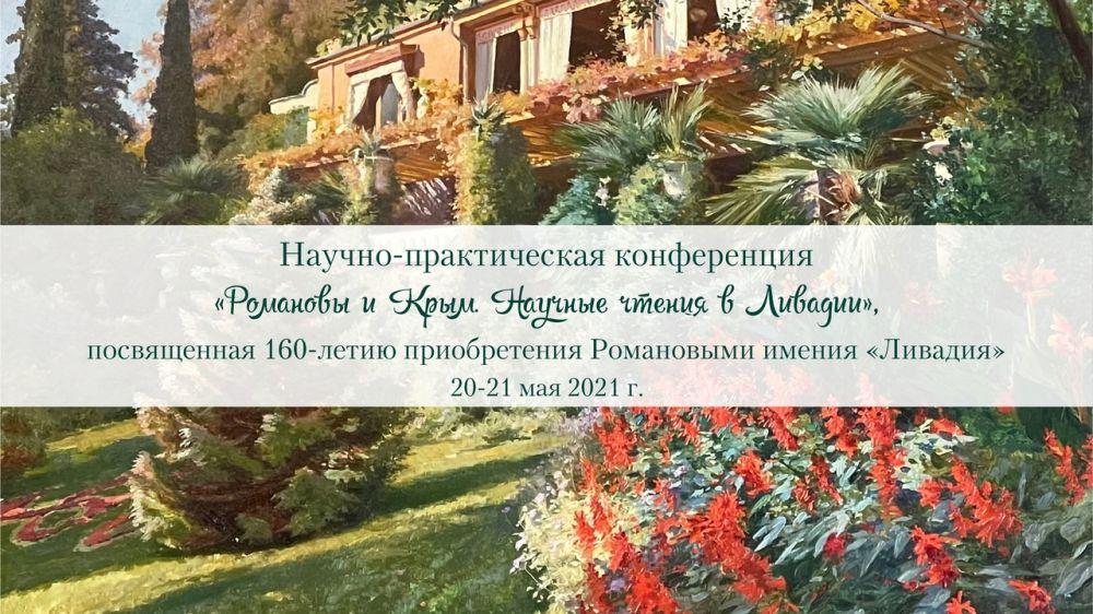 Состоится научно-практическая конференция «Романовы и Крым. Научные чтения в Ливадии»