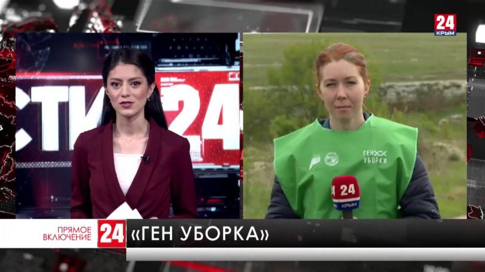 В Крыму проходит всероссийская акция «ГЕНуборка»