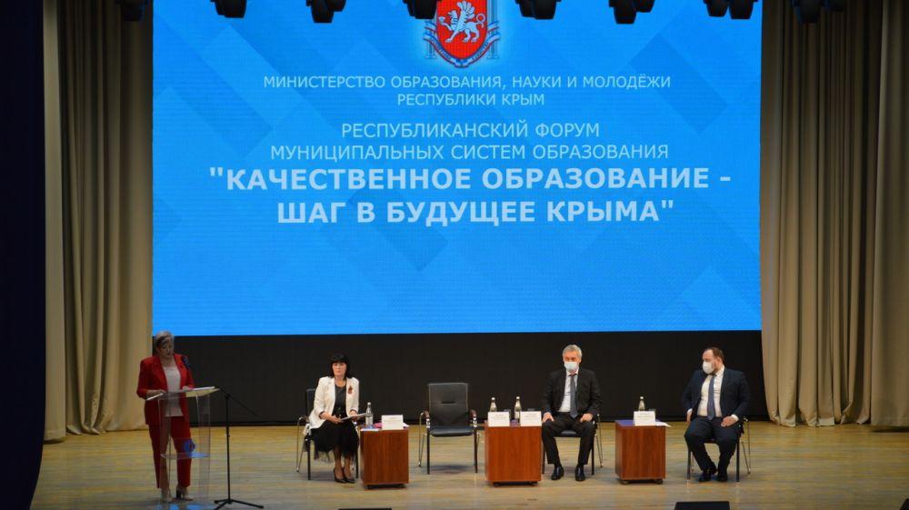 В Симферополе прошел республиканский форум муниципальных систем образования «Качественное образование - шаг в будущее Крыма»