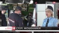 В Cимферополе проходит флешмоб против мошенничества в интернете