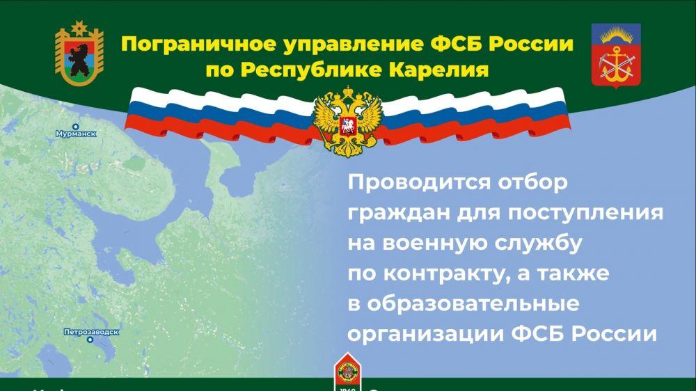 Пограничное управление ФСБ России по Республике Карелия информирует