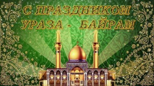 Поздравление председателя Раздольненского районного совета Жанны Хуторенко с Ураза-байрам